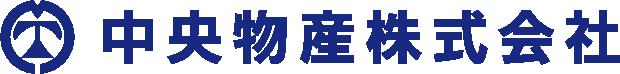 中央物産株式会社