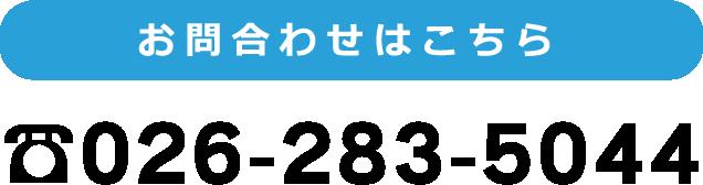 お問い合わせはこちら TEL.026-283-5044
